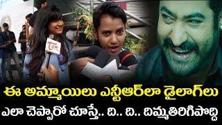 Jr NTR HARD CORE Fans SUPER Dialogues | Jai Lava Kusa Public Response | Ntr | Raashi Khanna | TTM