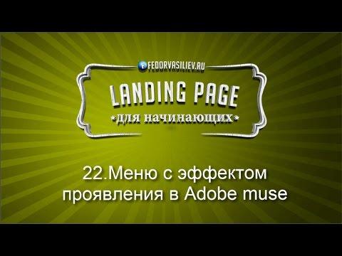 Download Video 22.Меню с эффектом проявления в Adobe Muse 2015 - Muvimov.Co