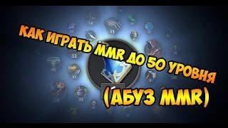 DOTA 2 Как играть MMR до 50 уровня?!