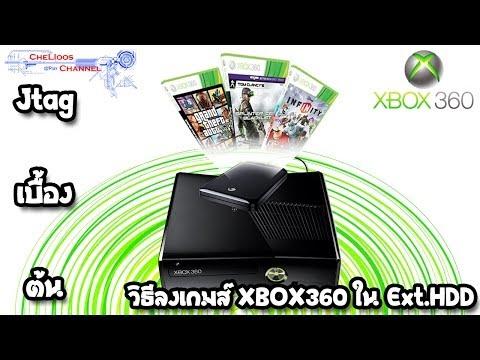 วิธีลงเกมส์ XBOX360 ใน Ext.HDD (Jtag/RGH เบื้องต้น by CheLIoos)