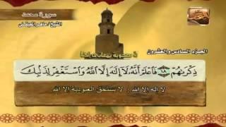 سورة محمد بصوت ماهر المعيقلي مع معاني الكلمات Muhammad