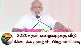 2020க்குள் ஏழைகளுக்கு வீடு கிடைக்க முயற்சி: வாரணாசியில் பிரதமர் மோடி பேச்சு