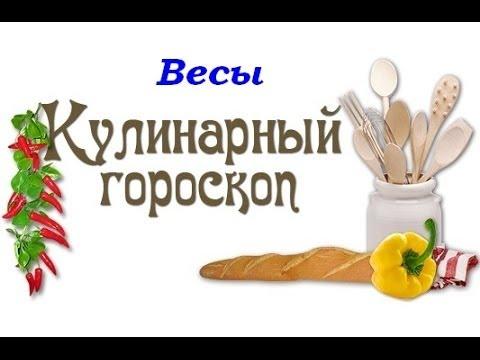 Кулинарный гороскоп. Весы. 23.09 - 22.10