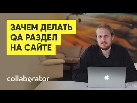 Сергей Кокшаров: создание раздела вопросов/ответов на сайте. Об опыте devaka.ru