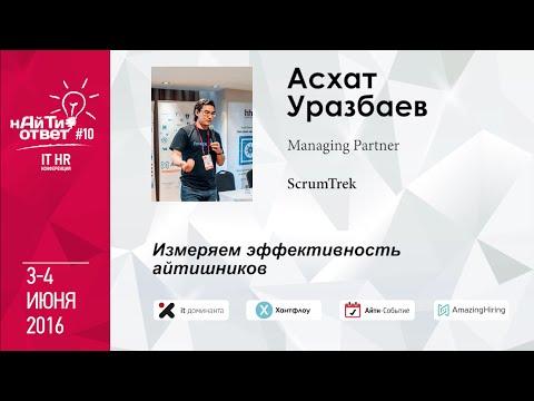 """Асхат Уразбаев: """"Измеряем эффективность айтишников"""""""