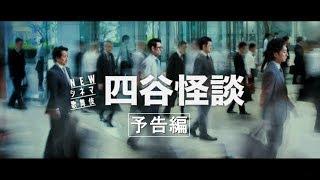 NEWシネマ歌舞伎『四谷怪談』特別予告編