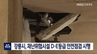 강릉시, 재난위험시설 D·E등급 안전점검 시행