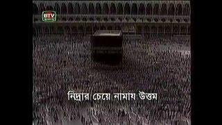 Azan BTV(Bangladesh TV) fojor Ajan Most Nice Voice-1