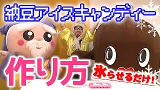 ねば〜るレシピ!夏にぴったり?!納豆アイスキャンディーを作るネバー!!【ねば〜る君が行く!】