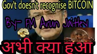 BITCOIN कानूनी नहीं हैBy-Arun Jaitley #BITCOIN doesn't Legal Tender in INDIA