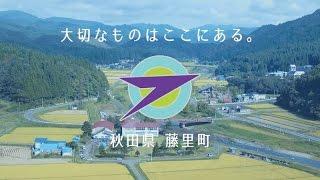 藤里町プロモーションムービー「FujisatoREC The ムービー」