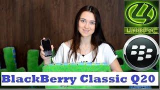 Видео обзор BlackBerry Classic Q20 от ЦИФ₽УС