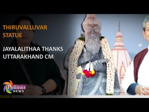 CM J Jayalalithaa Thanks Uttarakhand CM for Thiruvalluvar Statue |Polimer News