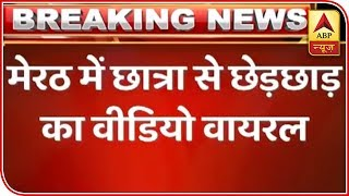Meerut: 4 Youths Try To Molest School Girl, Make Video Viral | ABP News
