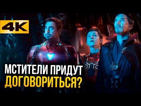 Разбор второго трейлера Мстители: Война Бесконечности. Тони Старк против Доктора Стренджа?