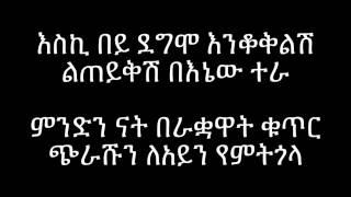 Fasil Demoz - Enkokelesh እንደ ዕንቆቅልሽ (Amharic With Lyrics)