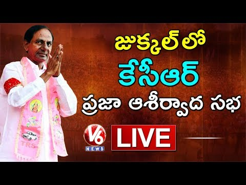 CM KCR LIVE | TRS Public Meeting In Jukkal | Telangana Elections 2018 | V6 News