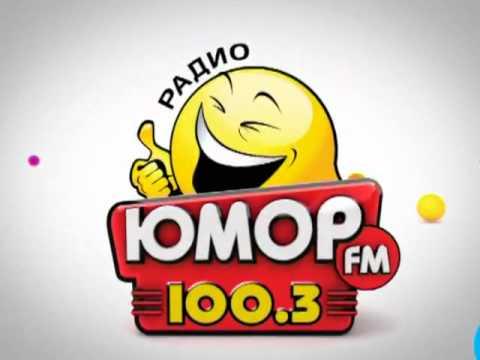"""промо радио """"Юмор FM"""""""