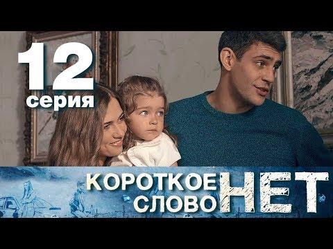 Короткое слово нет - Серия 12 - Мелодрама 2017 HD