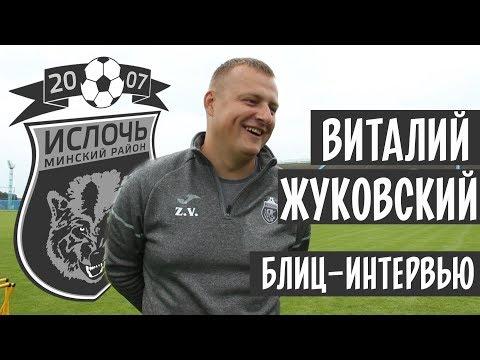 Блиц-интервью №2 | Виталий Жуковский