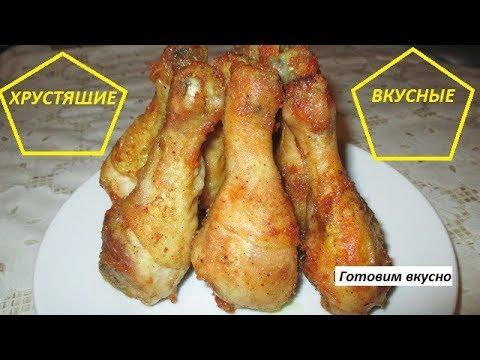 ОЧЕНЬ вкусная курица с хрустящей корочкой на сковороде