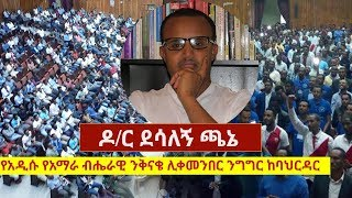 Dr Desalegn Chane FULL Speech From National Movement of Amhara Convention  - Bahir Dar, Ethiopia
