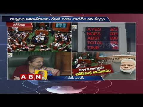 TDP MP Kanakamedala Ravindra Kumar responds over Lok Sabha passed EBC Bill | ABN Telugu