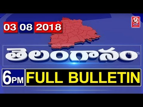 6 PM Telugu News | 3rd August 2018 | Telanganam | V6 News