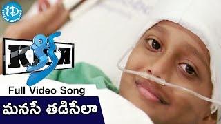Manase Thadisela Song | Kick Movie Songs | Ravi Teja, Ileana | SS Thaman