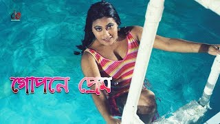 Gopone Prem | Movie Scene | Mehedi | Jhumka | Phone Conversation