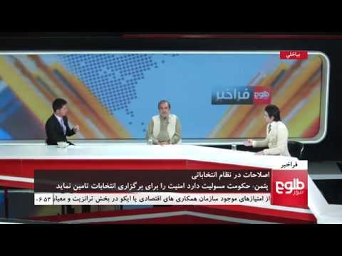 FARAKHABAR: No One Has Right To Dismiss IEC Commissioners: Nuristani