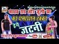 Madhav Rai Aur Juli Jha Ka Ghmashan TakkarMadhav