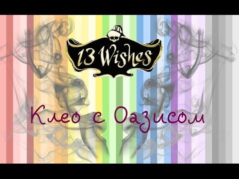 13 Wishes Oasis кукла Monster High Cleo De Nile Обзор на русском