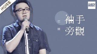 [ 纯享版 ] 巴图《袖手旁观》《梦想的声音》第2期 20161111 /浙江卫视官方HD/