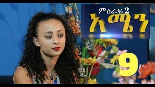 "Ethiopia: Amen ""አሜን"" Ethiopian Series Drama Episode - Season 2 Episode 9 - Diretube"