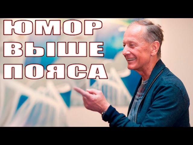 Михаил Задорнов. Юмор выше пояса.