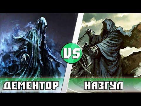 Дементоры (Гарри Поттер) VS Назгул (Властелин Колец)