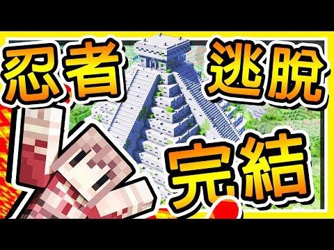 Minecraft 再見了【忍者系列】⭐最後一趟冒險⭐ 謝謝你一路創造の回憶 !!    逃離阿茲特克