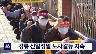 위장폐업 논란 신일정밀 임금협상 진통