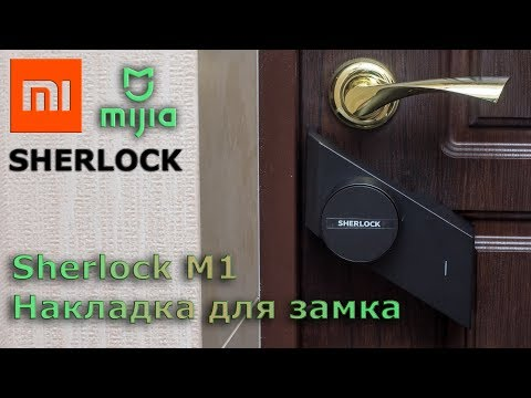Xiaomi Sherlock M1 - умная накладка на замок