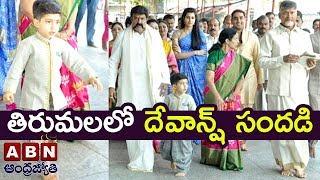 CM Chandrababu Naidu Along With Family Visits Tirumala - Grandson Devansh Birthday - ABN - netivaarthalu.com