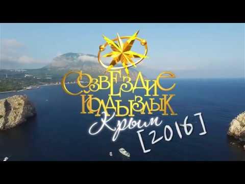 Созвездие Крым 2016