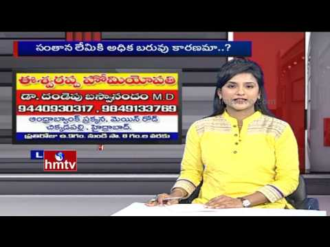 Obesity Treatment in Homeopathy | Eswarappa Homeo Clinic | Dr Basavanandam | HMTV