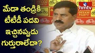 TDP Minister Adinarayana Reddy Serious on Meda Mallikarjuna Reddy  | hmtv