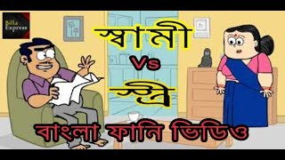 Part 1! Hus vs Wife। স্বামী vs স্ত্রী। Bangla Funny dubbing cartoon video 2017। Billa Express