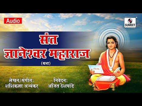 Sant Dnyaneshwar Maharaj (संत ज्ञानेश्वर महाराज) video