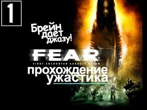 F.E.A.R. Оригинальное Прохождение - [Серия 1]