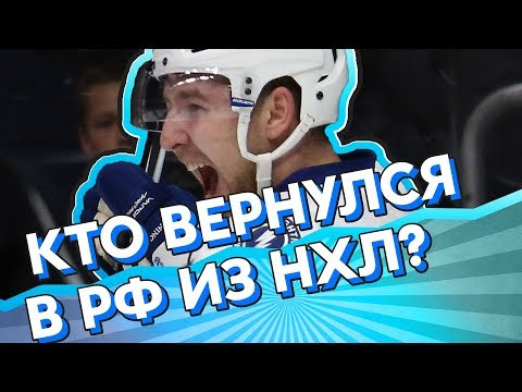 Кто вернулся в Россию из НХЛ?
