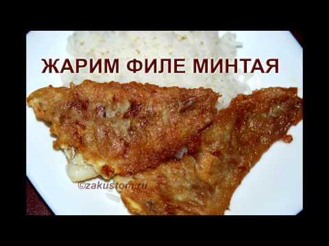Как приготовить филе минтая - простой, быстрый и вкусный рецепт рыбы на сковороде