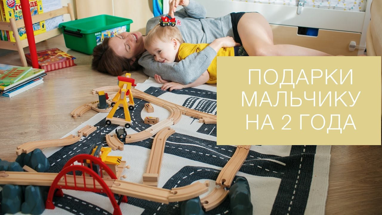 Подарки ребенку на 2 года мальчик 557
